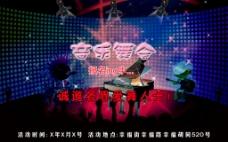 音乐会演唱会海报