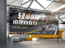 山地车宣传促销海报