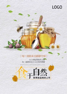 天然蜂蜜促销海报