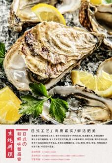 生蚝料理美食海报