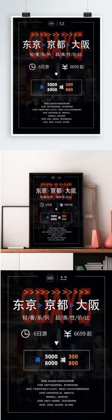黑色高端日本旅游海报