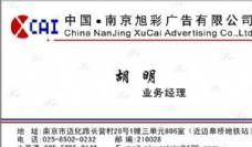 广告类 名片模板 CDR_5398