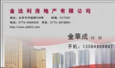 名片模板 地产物业 平面设计_0926