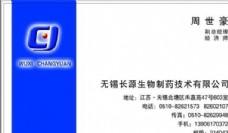 医疗医药类 名片模板 CDR_3638