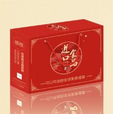 红色喜庆坚果食品礼盒外包装PSD