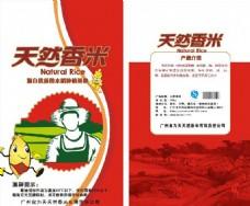 天然香米 包装免费下载 大米