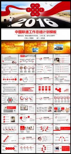 中国联通公司2016年工作总结计划PPT