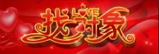 【找对象】婚恋交友字体海报设计