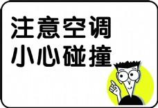 原创卡通警示标志