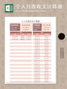 个人月度收支明细记录计算excel图表