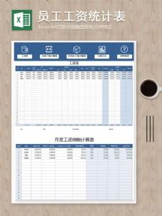 员工工资月度纳税记录统计excel表