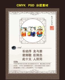 校园文化三字经展板图片