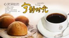 下午茶海报