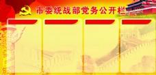 党务公示栏图片