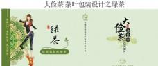 大俭茶之绿茶包装图片