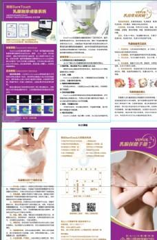 乳腺保健手册图片