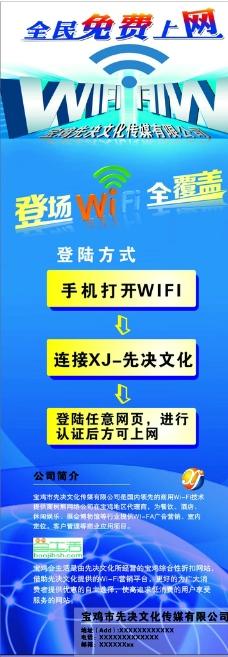 wifi展架图片