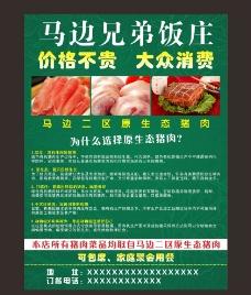 兄弟牛肉庄宣传单图片