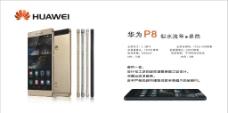 华为p8灯箱广告图片