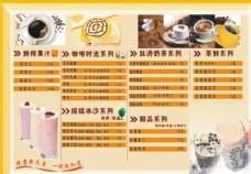 茶饮价目表图片