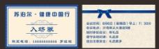 苏泊尔入场券图片