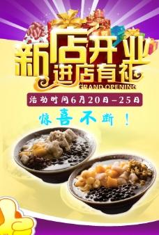 食品宣传海报图片