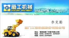 工程机械公司名片图片