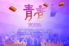 青春海报图片