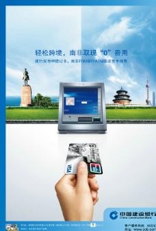 建行跨境人民币取现平面广告图片