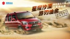昌河铃木汽车广告图片