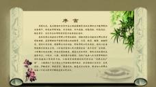 序言 中国风图片