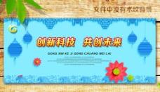 蓝色中国风背景图片