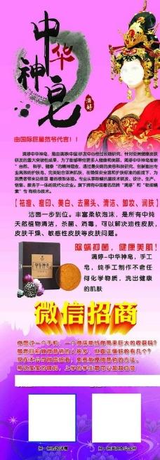 中华神皂展架图片