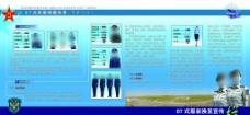 部队宣传展板图片