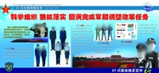 部队宣传栏展板图片
