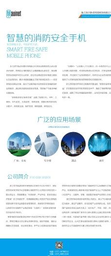 蓝色展架 企业文化展架  脉动图片