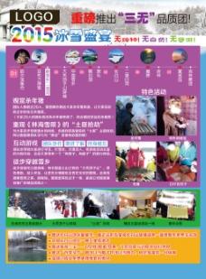 东北旅游的宣传单