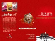 装饰公司折页封面设计