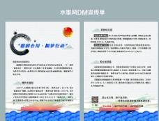 水墨风DM宣传单图片