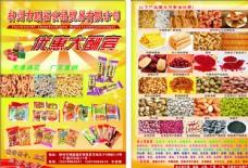 食品贸易宣传单图片