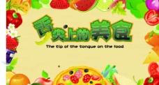 舌尖上的美食图片