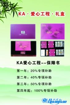 KA  爱心工程  礼盒图片