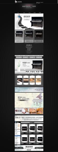 淘宝钢琴促销页面设计PSD素材