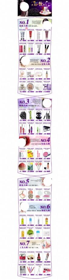 化妆品店铺装修