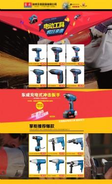 淘宝装修工具促销海报