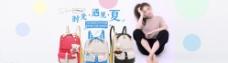 淘宝天猫女士用品宣传海报图片