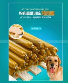 宠物狗狗零食图片