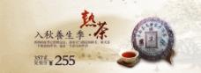 网店热茶茶叶促销宣传海报图片