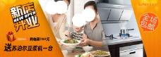 厨房用具海报