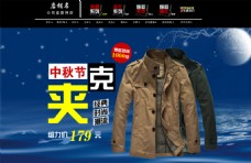 秋季男士外套夹克套装